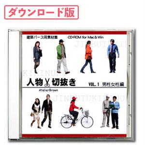 01男性女性編 [ダウンロード版]