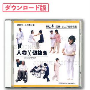 04 医療・シニア車椅子編 [ダウンロード版]