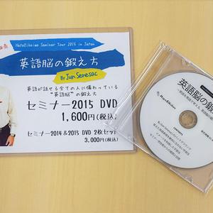 「セミナー限定」Hapa英会話セミナー2015 DVD「英語脳の鍛え方」