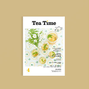 「Tea Time」vol.4
