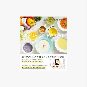 【レシピ本】スープクレンズで始める#DetoxLife