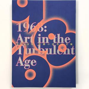 1968年 激動の時代の芸術 千葉市美術館