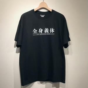 謎 NO BRAND / ZENSHIN GITAI TEE / BLACK