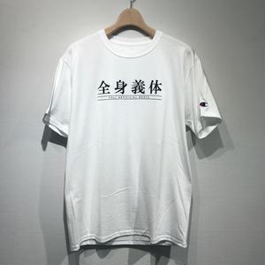 謎 NO BRAND / ZENSHIN GITAI TEE / WHITE