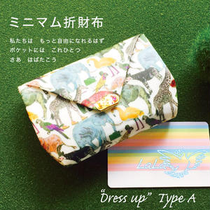 【色違いで再販可】  ミニマム折財布 ☆ Dress up ☆