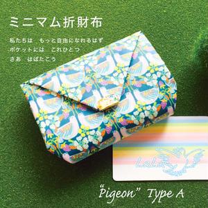 【色違いで再販可】 ミニマム折財布 ☆ Pigeon ☆
