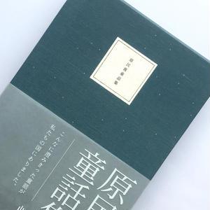 Title/原民喜童話集 Auther/原民喜