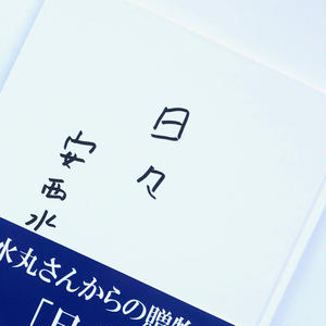 Titile / 日々   Author / 安西水丸