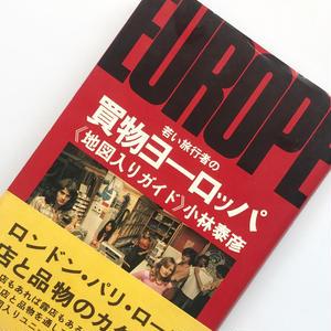 Title/ 若い旅行者の買い物ヨーロッパ   Author/ 小林泰彦