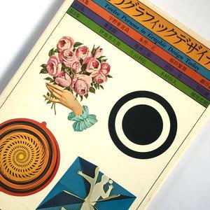 Title/ 12人のグラフィックデザイナー 全3冊 Author/ 横尾忠則 宇野亜喜良 他
