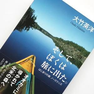 Titile / そして、ぼくは旅に出た。はじまりの森 ノースウッズ Author / 大竹英洋