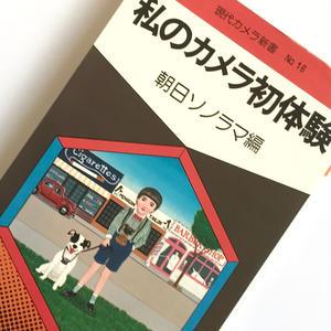 Title/ 私のカメラ初体験 Author/ 荒木経惟 他