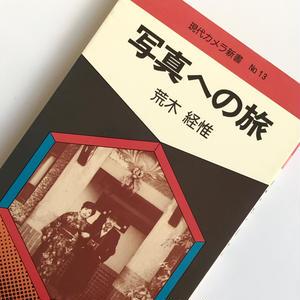 Title/ 写真への旅 Author/ 荒木経惟