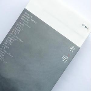 Titile / 未明 02   Author / 谷川俊太郎、岸本佐知子、蜂飼耳、細見浩、外間隆史ほか
