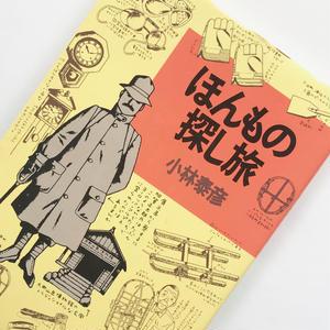 Title/ ほんもの探し旅   Author/ 小林泰彦