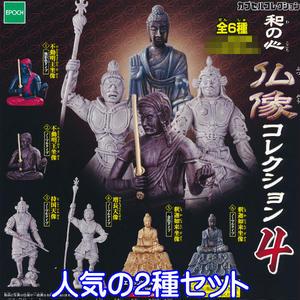 和の心 仏像コレクション4 模型 フィギュア 歴史 お寺 2017 ディスプレイ 模型 ジオラマ ガチャ エポック社(人気の2種セット)