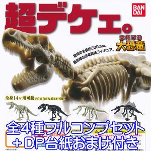 超デケェ。 究極可動大恐竜 恐竜骨格 フィギュア 恐竜 DINOSAURS FIGURE グッズ 模型 ガチャ バンダイ(全4種フルコンプセット+DP台紙おまけ付き)