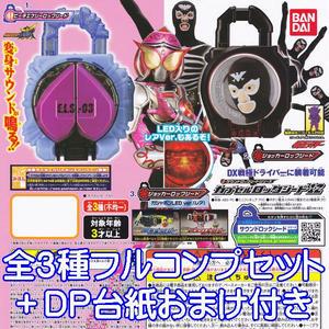 カプセルロックシード12 サウンドロックシードシリーズ ガチャ バンダイ(レア付き全3種フルコンプセット+DP台紙おまけ付き)