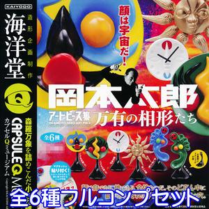 岡本太郎 アートピース集 万有の相形たち カプセルQミュージアム グッズ 模型 ガチャ 海洋堂(全6種フルコンプセット)