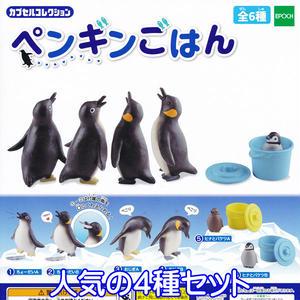 ペンギンごはん カプセルコレクション フィギュア グッズ 動物 ガチャ エポック社(人気の4種セット)