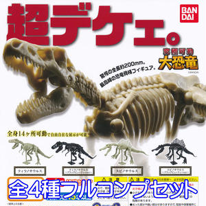 超デケェ。 究極可動大恐竜 恐竜骨格 フィギュア 恐竜 DINOSAURS FIGURE グッズ 模型 ガチャ バンダイ(全4種フルコンプセット)