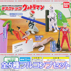 デスクトップウルトラマン フィギュア ガチャ バンダイ(全5種フルコンプセット)