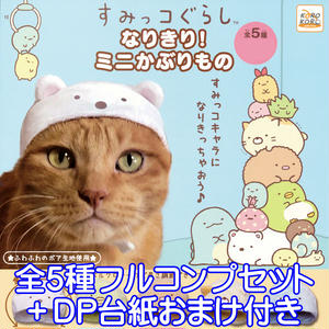 すみっコぐらし なりきり!ミニかぶりもの コスプレ グッズ ペット 猫 ネコ ねこ ガチャ システムサービス(全5種フルコンプセット+DP台紙おまけ付き)