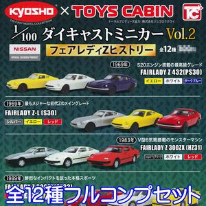 1/100 ダイキャストミニカー Vol.2 フェアレディZヒストリー NISSAN Kyosho ニッサン 日産 スポーツカー 株式会社トイズキャビン (全12種フルコンプセット)