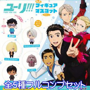 ユーリ!!! on ICE ゆらゆらフィギュアマスコット Vol.1 フィギュア アニメ グッズ ガチャ ブシロードクリエイティブ(全5種フルコンプセット)