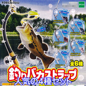 釣りバカストラップ カプセルコレクション フィギュア 魚 グッズ 道具 模型 ガチャ エポック社(人気の4種セット)