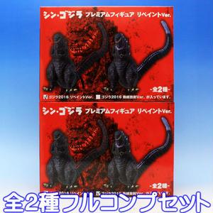 シン・ゴジラ プレミアムフィギュア リペイントVer. Godzilla 現実対虚構。 映画 模型 プライズ セガ (全2種フルコンプセット)