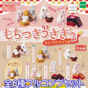 もちつきうさぎ2 のびのびおもち編 カプセルコレクション フィギュア 動物 ウサギ 兎 ガチャ エポック社(全6種フルコンプセット)
