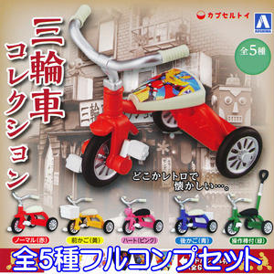 三輪車コレクション カプセルトイ 模型 おもちゃ ガチャ アオシマ文化教材社(全5種フルコンプセット)