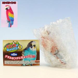 コンゴウインコ (インコがちょっこり2 鳥 フィギュア ガチャ ビーム)
