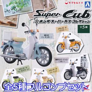 1/32 ホンダスーパーカブコレクション 色替えバージョン カプセルトイ Super Cub ホンダ カブ 岡持ち バイク 模型 ガチャ アオシマ文化教材社(全5種フルコンプセット)