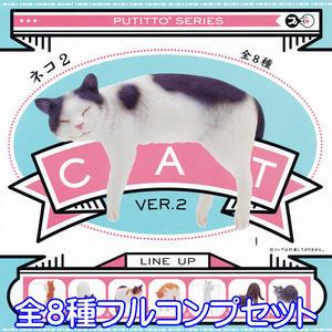 プティットシリーズ ネコ 2 PUTITTO SERIES CAT VER.2 動物 ペット フィギュア 猫 グッズ ガチャ 奇譚クラブ(全8種フルコンプセット)