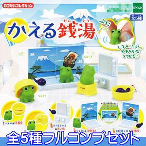 かえる銭湯 カプセルコレクション お風呂 温泉 ミニチュア フィギュア 模型 ガチャ エポック社(全5種フルコンプセット)