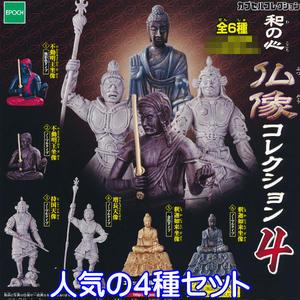 和の心 仏像コレクション4 模型 フィギュア 歴史 お寺 2017 ディスプレイ 模型 ジオラマ ガチャ エポック社(人気の4種セット)