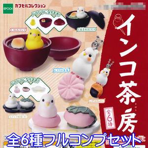 インコ茶房 カプセルコレクション インコ 鳥 フィギュア グッズ ガチャ エポック社(全6種フルコンプセット)