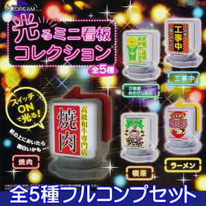 光るミニ看板コレクション ミニチュア 模型 光る ジオラマ グッズ ガチャ J.DREAM(全5種フルコンプセット)