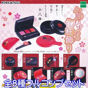 小町むすめの化粧飾り カプセルコレクション 和物 和風 ぷち グッズ ガチャ エポック社(全8種フルコンプセット)