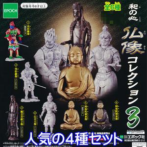 和の心 仏像コレクション3 2017ver. 模型 フィギュア 歴史 お寺 ディスプレイ ガチャ エポック社(人気の4種セット)