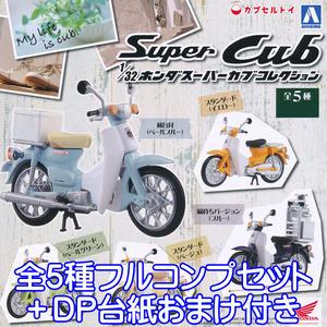 1/32 ホンダスーパーカブコレクション 色替えバージョン カプセルトイ Super Cub ホンダ カブ バイク 模型 ガチャ アオシマ文化教材社(全5種フルコンプセット+DP台紙おまけ付き)