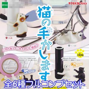 猫の手かします カプセルコレクション フィギュア ネコ 動物 グッズ ガチャ エポック社(全6種フルコンプセット)