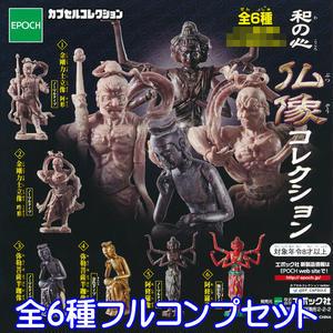 和の心 仏像コレクション 模型 フィギュア 歴史 お寺 2017 ディスプレイ ガチャ エポック社(全6種フルコンプセット)