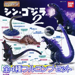 HGシリーズ シン・ゴジラ2 フィギュア 映画 グッズ ゴジラ GODZILLA 模型 ガチャ バンダイ(全4種フルコンプセット)