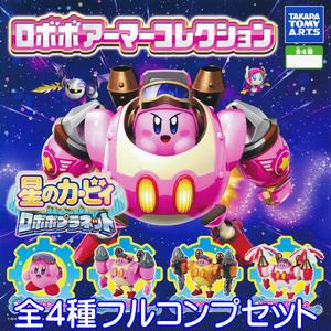 星のカービィ ロボボプラネット ロボボアーマーコレクション ゲームキャラ ガチャ フィギュア タカラトミーアーツ (全4種フルコンプセット)