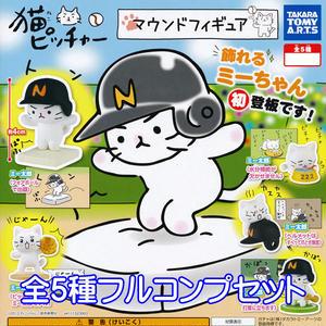 猫ピッチャー マウンドフィギュア フィギュア アニメ ネコ グッズ ガチャ タカラトミーアーツ(全5種フルコンプセット)
