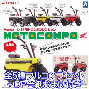 Honda 1/24 モトコンポコレクション MOTOCOMPO ホンダ カプセルトイ ミニチュア バイク 本田技研工業 模型 ガチャ アオシマ文化教材社(全5種フルコンプセット+DP台紙おまけ付き)