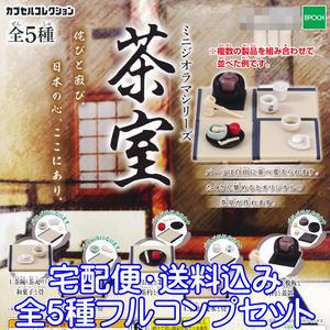 ミニジオラマシリーズ 茶室 カプセルコレクション 茶道 ジオラマ 模型 ガチャ エポック社(全5種フルコンプセット)